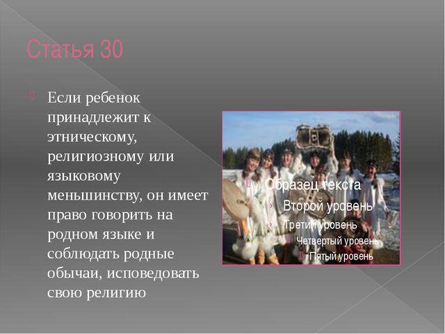 Статья 30 Если ребенок принадлежит к этническому, религиозному или языковому...