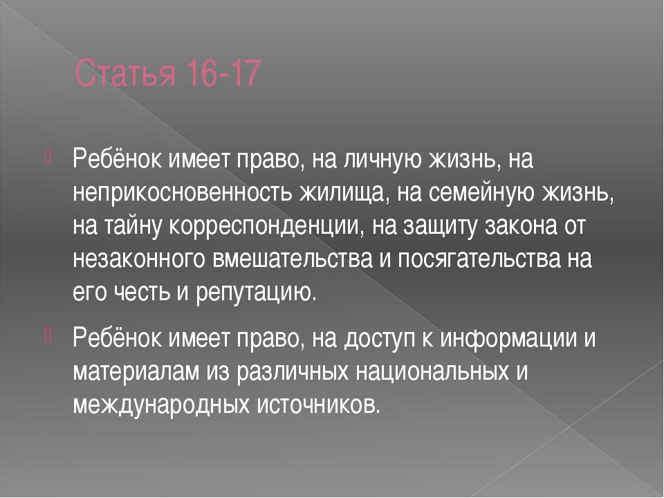 Статья 16-17 Ребёнок имеет право, на личную жизнь, на неприкосновенность жили...
