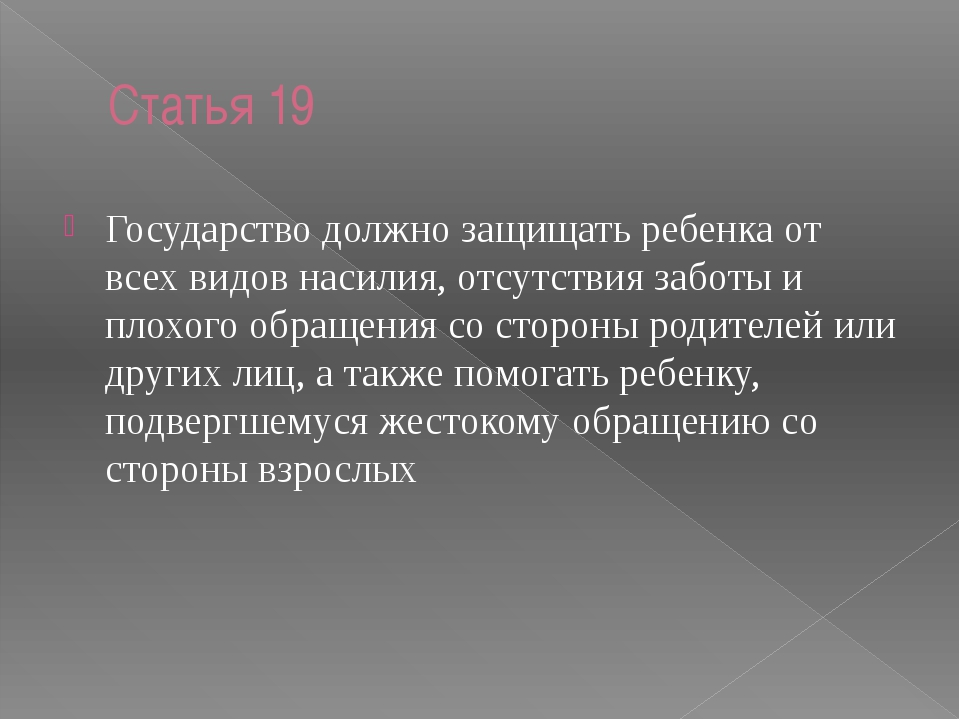 Статья 19 Государство должно защищать ребенка от всех видов насилия, отсутств...