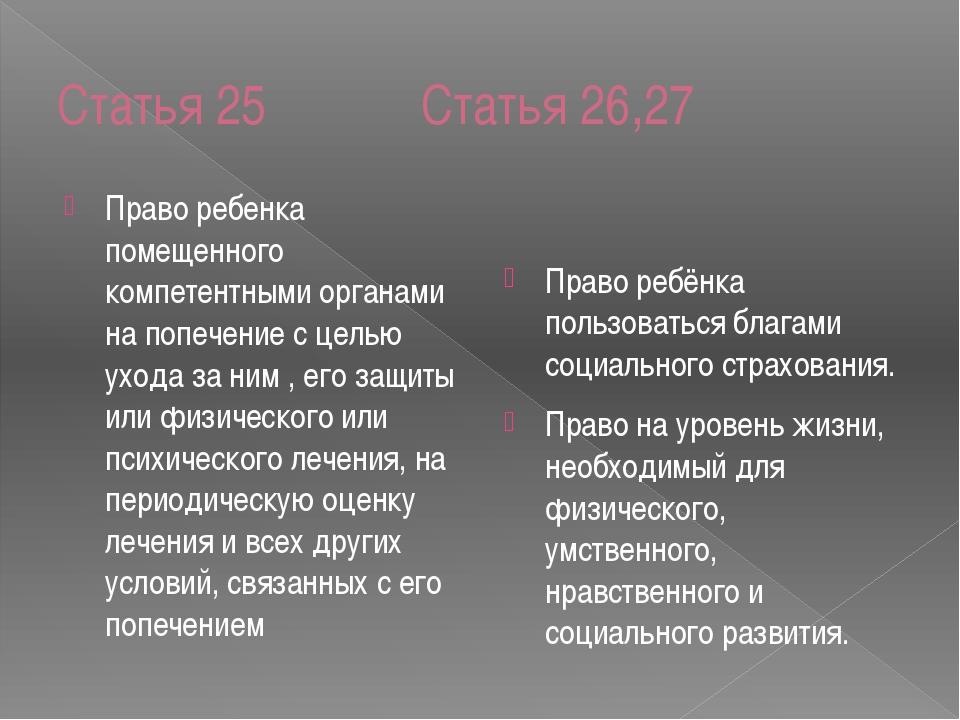 Статья 25 Статья 26,27 Право ребенка помещенного компетентными органами на по...