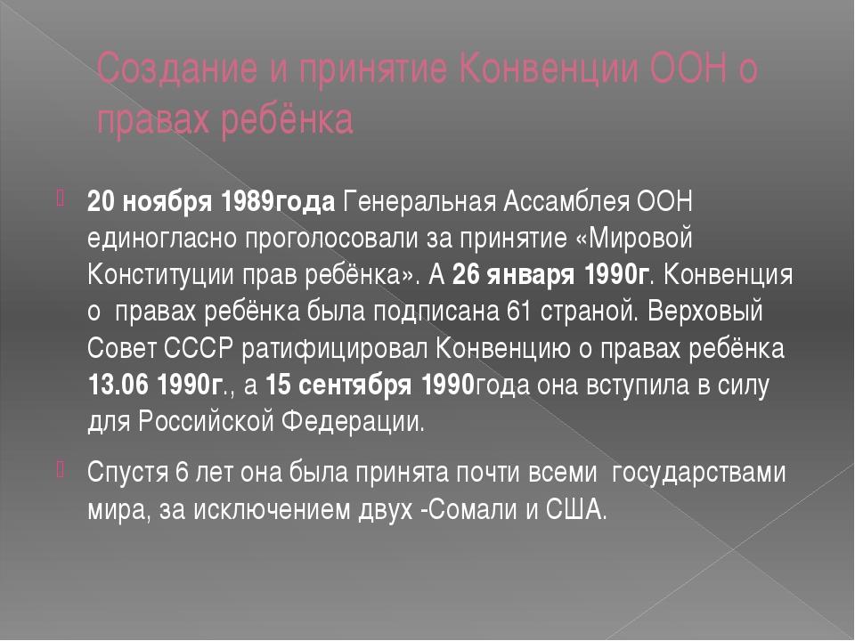 Создание и принятие Конвенции ООН о правах ребёнка 20 ноября 1989года Генерал...