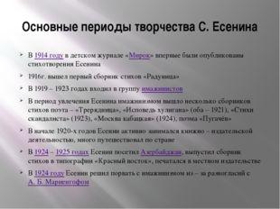 Основные периоды творчества С. Есенина В1914 годув детском журнале «Мирок»