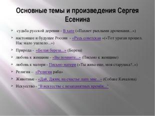 Основные темы и произведения Сергея Есенина судьба русской деревни - В хате(