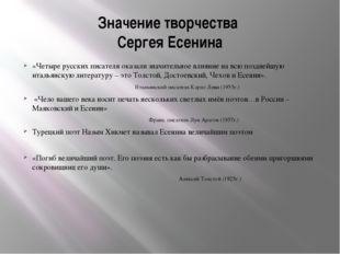 Значение творчества Сергея Есенина «Четыре русских писателя оказали значитель