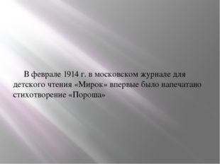 В феврале 1914 г. в московском журнале для детского чтения «Мирок» впервые б