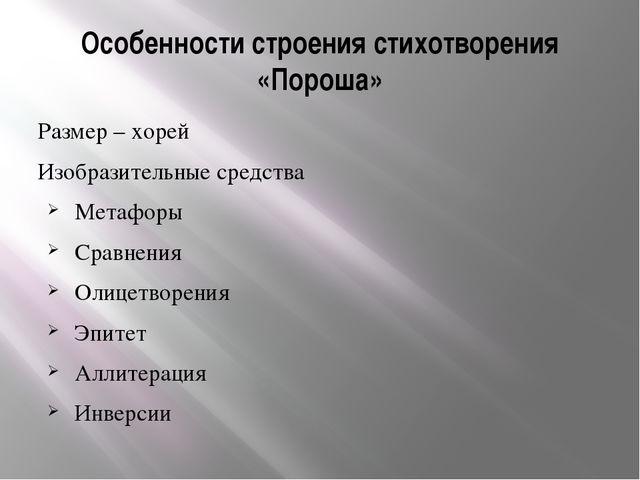 Особенности строения стихотворения «Пороша» Размер – хорей Изобразительные ср...