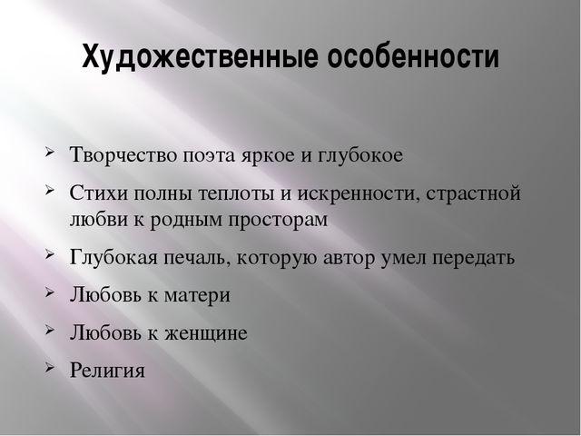Художественные особенности Творчество поэта яркое и глубокое Стихи полны тепл...