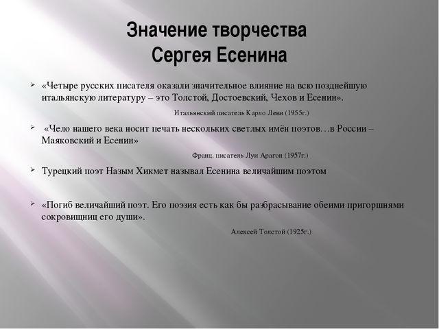 Значение творчества Сергея Есенина «Четыре русских писателя оказали значитель...