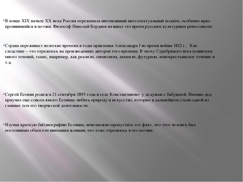В конце XIX начале XX века Россия переживала интенсивный интеллектуальный под...