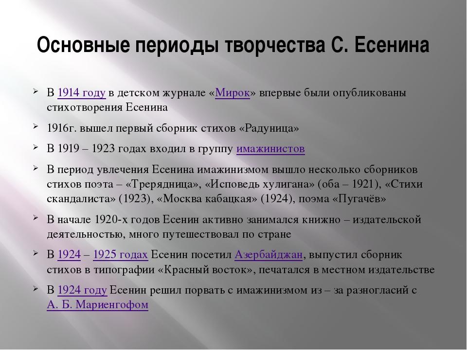 Основные периоды творчества С. Есенина В1914 годув детском журнале «Мирок»...