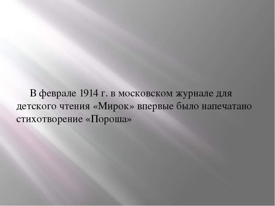 В феврале 1914 г. в московском журнале для детского чтения «Мирок» впервые б...