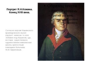 Портрет Я.Н.Кожина. Конец XVIII века. Согласно версии Кашинского краеведческо