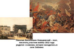 Николай Васильевич Неведомский – поэт, писатель,участник войны 1812 года роди
