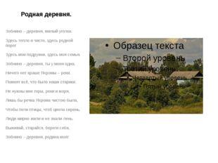 Родная деревня. Зобнино – деревня, милый уголок. Здесь тепло и чисто, здесь р
