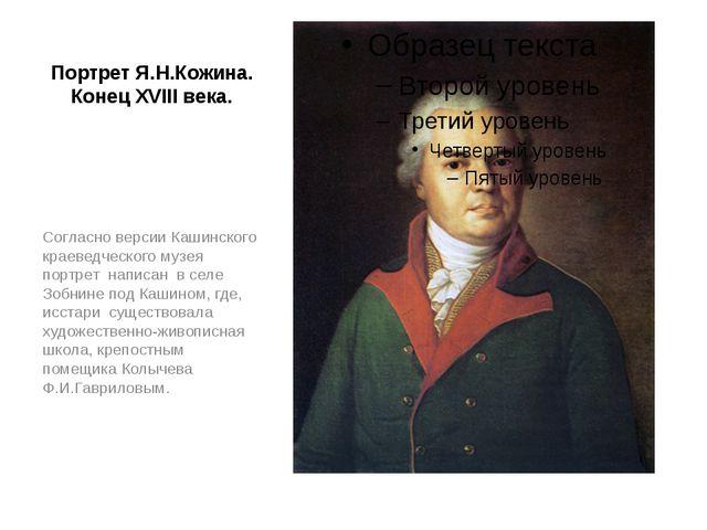Портрет Я.Н.Кожина. Конец XVIII века. Согласно версии Кашинского краеведческо...