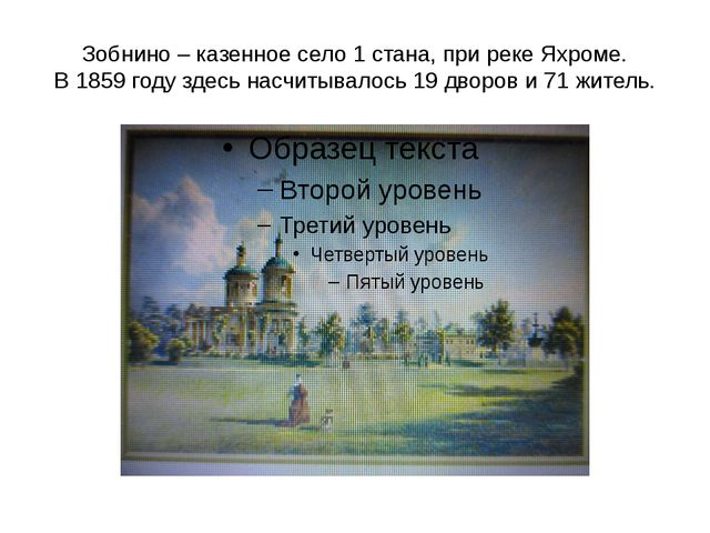 Зобнино – казенное село 1 стана, при реке Яхроме. В 1859 году здесь насчитыва...