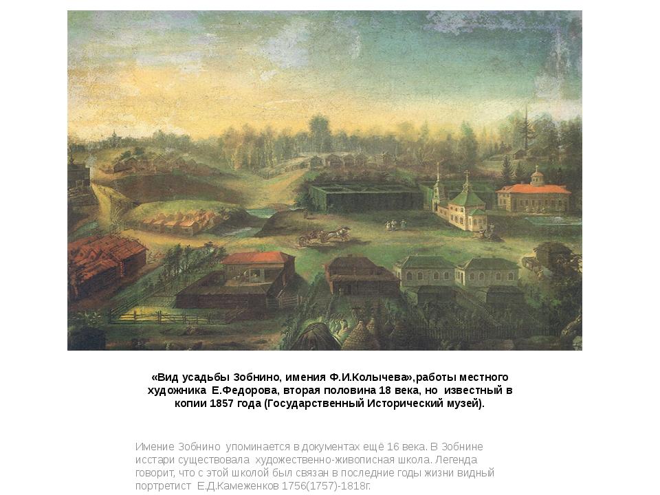 «Вид усадьбы Зобнино, имения Ф.И.Колычева»,работы местного художника Е.Федоро...