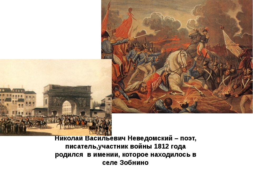 Николай Васильевич Неведомский – поэт, писатель,участник войны 1812 года роди...