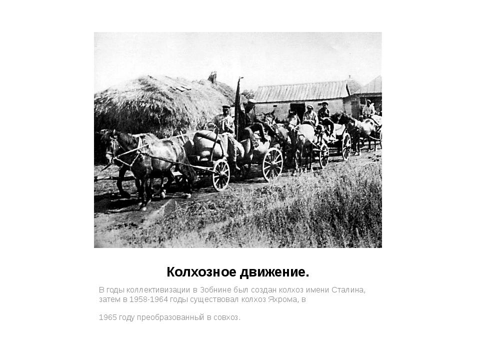 Колхозное движение. В годы коллективизации в Зобнине был создан колхоз имени...