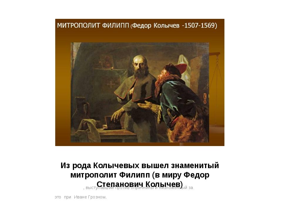 Из рода Колычевых вышел знаменитый митрополит Филипп (в миру Федор Степанович...