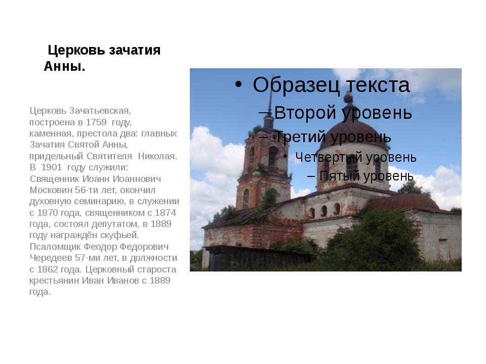 Церковь зачатия Анны. Церковь Зачатьевская, построена в 1759 году, каменн...