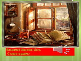Владимир Иванович Даль «Старик-годовик»