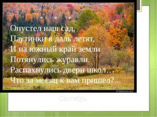 Сентябрь * * * Опустел наш сад, Паутинки в даль летят, И на южный край земли