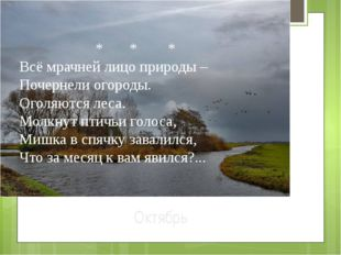 Октябрь * * * Всё мрачней лицо природы – Почернели огороды. Оголяются леса. М