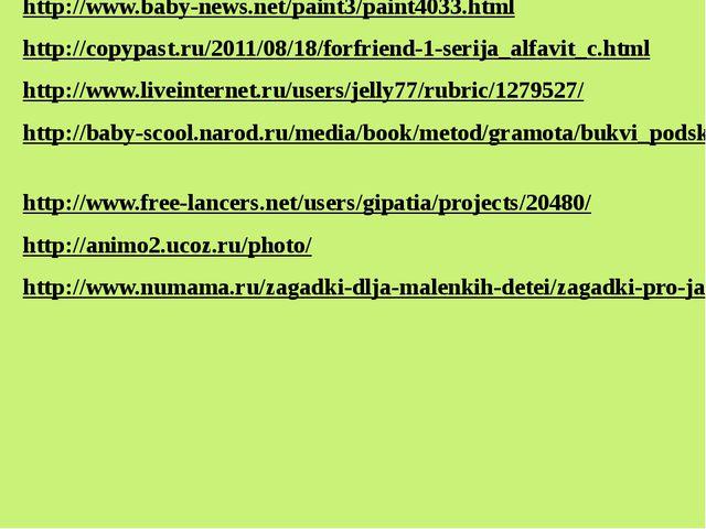 http://www.baby-news.net/paint3/paint4033.html http://copypast.ru/2011/08/18/...