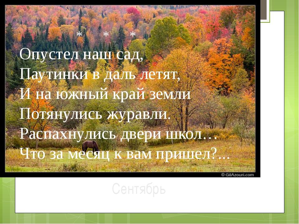 Сентябрь * * * Опустел наш сад, Паутинки в даль летят, И на южный край земли...