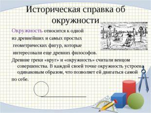 Историческая справка об окружности Окружность относится к одной из древнейших