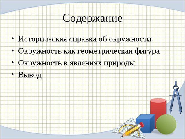 Содержание Историческая справка об окружности Окружность как геометрическая ф...