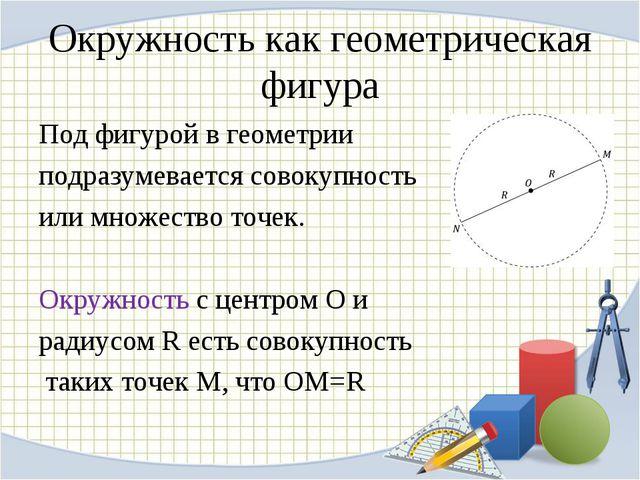 Окружность как геометрическая фигура Под фигурой в геометрии подразумевается...