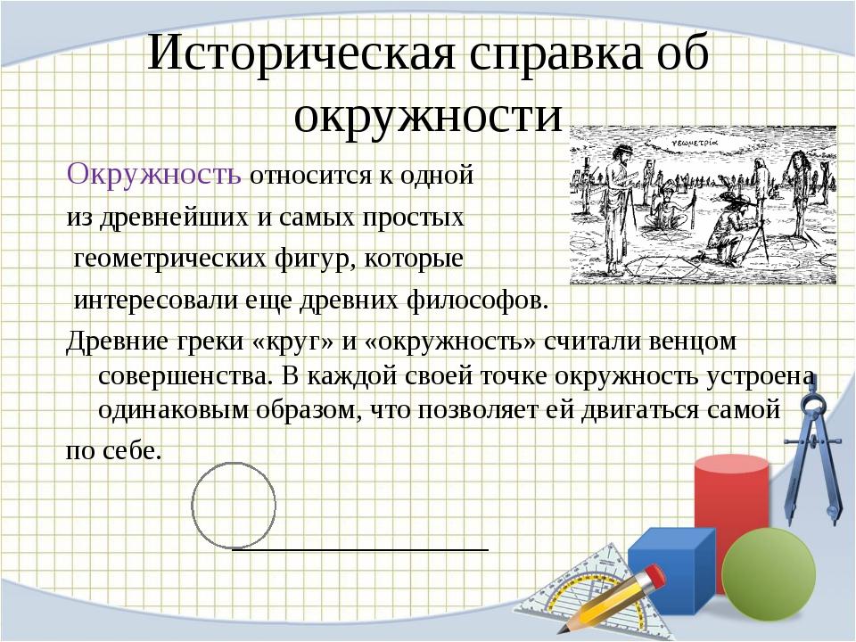 Историческая справка об окружности Окружность относится к одной из древнейших...