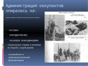Администрация оккупантов опиралась на: охранные дивизии, предназначенные для