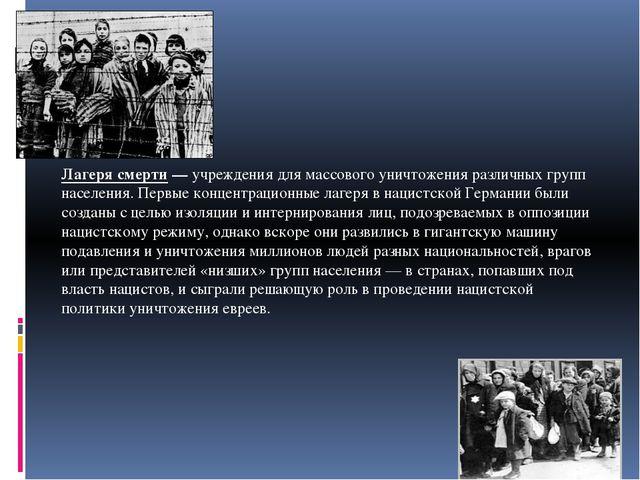 Лагеря смерти — учреждения для массового уничтожения различных групп населени...