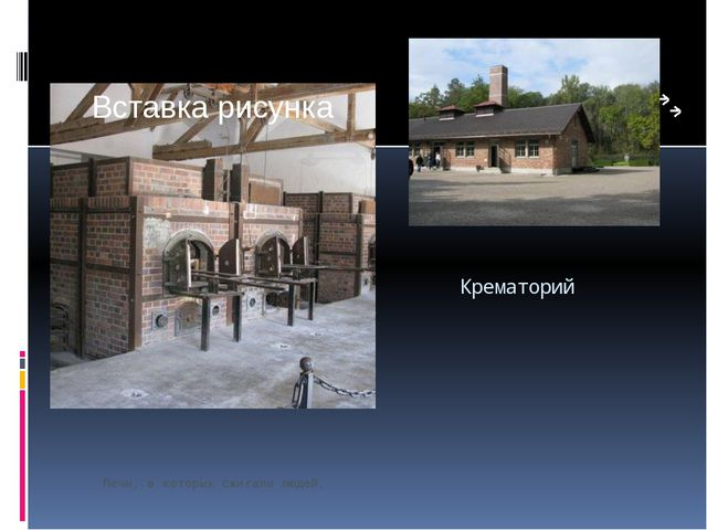 Крематорий Печи, в которых сжигали людей.