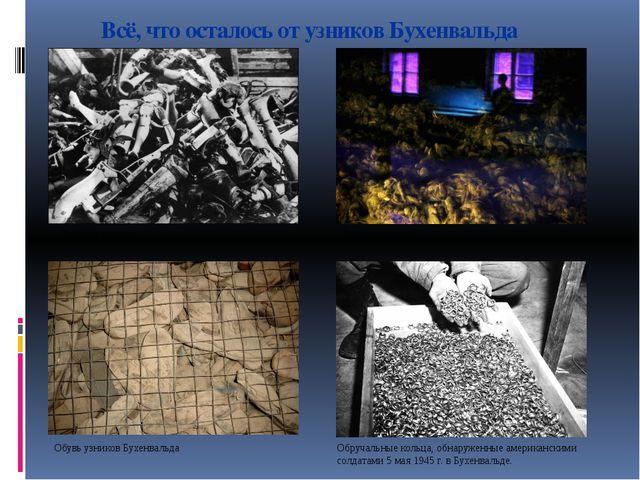 Всё, что осталось от узников Бухенвальда Обручальные кольца, обнаруженные аме...