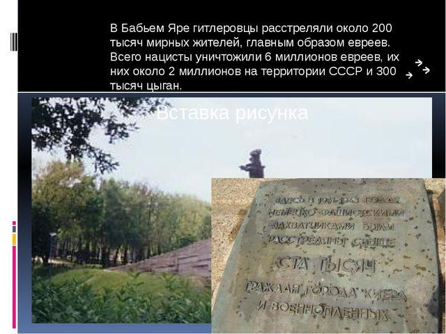 В Бабьем Яре гитлеровцы расстреляли около 200 тысяч мирных жителей, главным о...