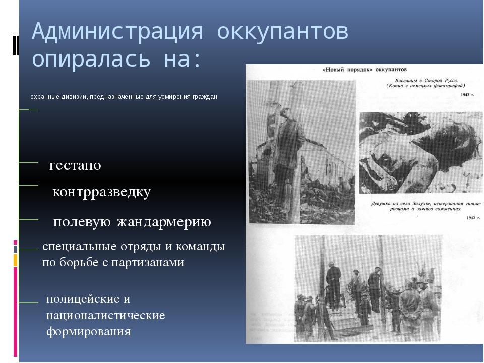 Администрация оккупантов опиралась на: охранные дивизии, предназначенные для...