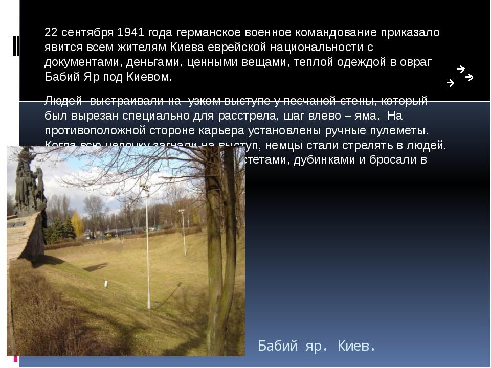 Бабий яр. Киев. 22 сентября 1941 года германское военное командование приказа...