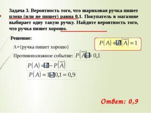 Задача 3. Вероятность того, что шариковая ручка пишет плохо (или не пишет) р