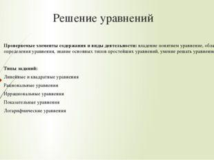 Решение уравнений  Проверяемые элементы содержания и виды деятельности: влад