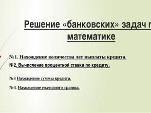 Решение «банковских» задач по математике №1. Нахождение количества лет выплат