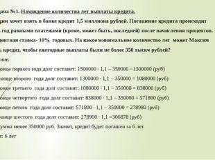 1.Задача №1. Нахождение количества лет выплаты кредита. Максим хочет взять в