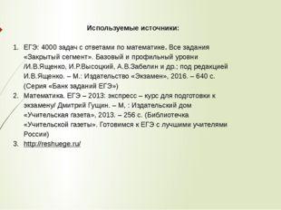 Используемые источники:  ЕГЭ: 4000 задач с ответами по математике. Все задан
