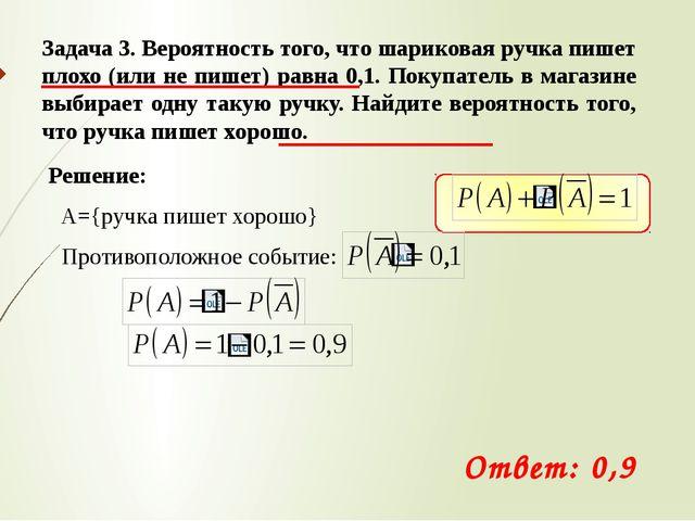 Задача 3. Вероятность того, что шариковая ручка пишет плохо (или не пишет) р...