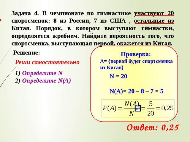 Задача 4. В чемпионате по гимнастике участвуют 20 спортсменок: 8 из России,...
