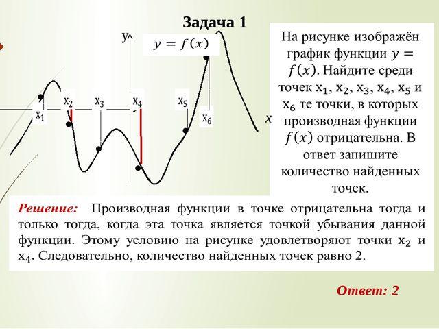Задача 1 Ответ: 2 • • • • • • y x