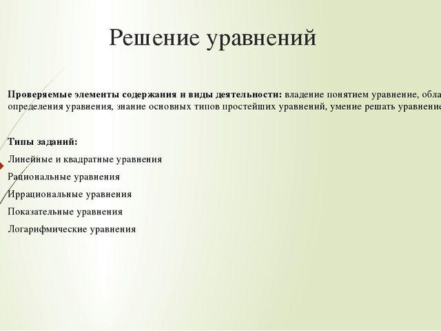 Решение уравнений  Проверяемые элементы содержания и виды деятельности: влад...